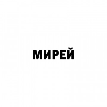 МИРЕЙ