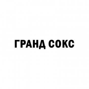 ГРАНД СОКС